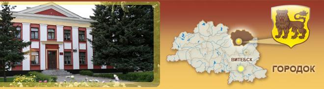 Городокский районый исполнительный комитет