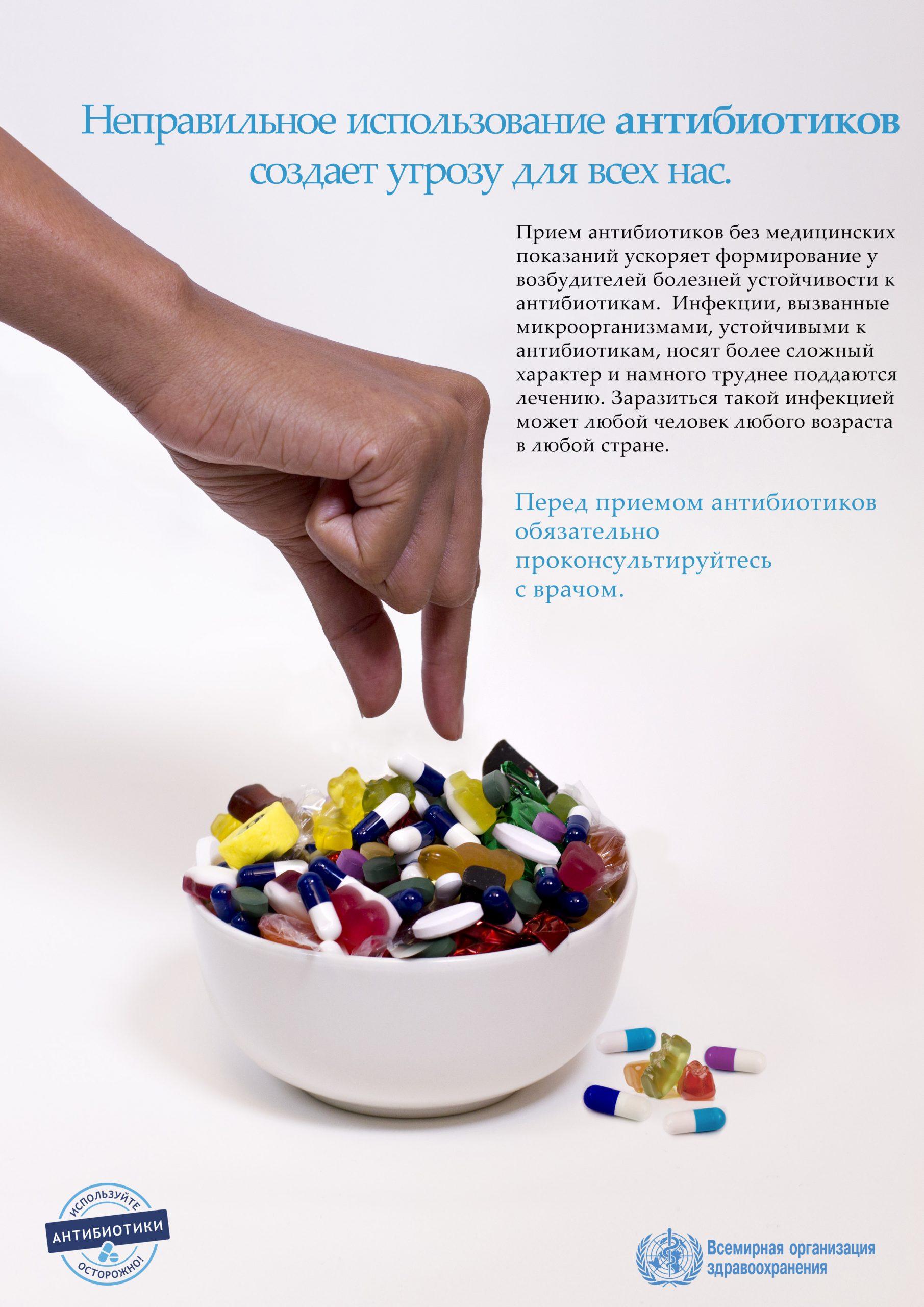 misuse-of-antibiotics-ru