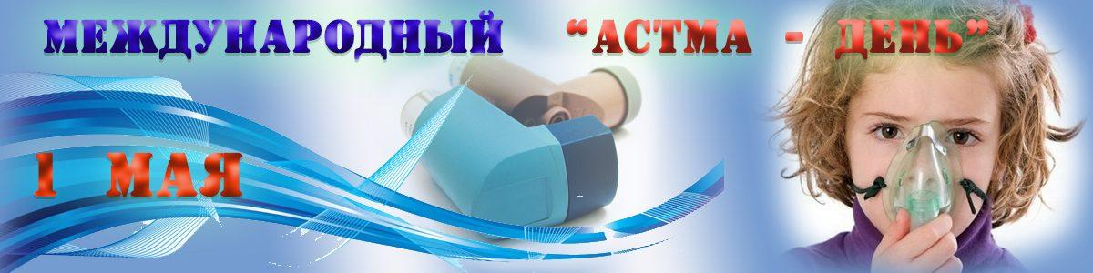 астма день